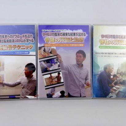 セール特価! 3本セット IAIR頭蓋仙骨テクニック、リハビリの臨床で確実に結果が出せる骨盤の評価と治療、脊柱の評価と治療DVD
