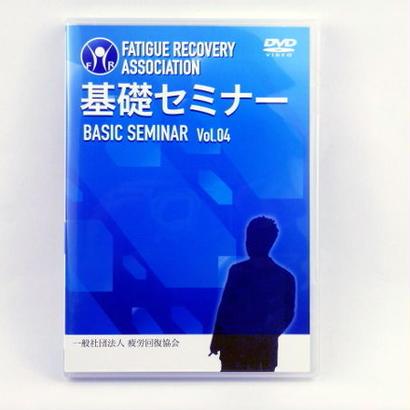 疲労回復協会 基礎セミナー Vol.4
