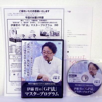 伊藤哲の「GP法」マスタープログラムDVD