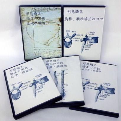 【セット】 花山形態矯正 矯正の実践 DVD