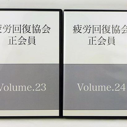 疲労回復協会正会員 DVD Volume.23、24