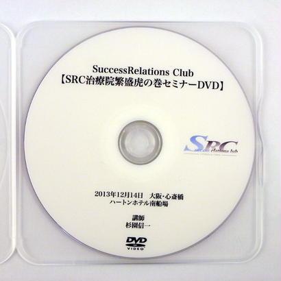 SRC 治療院繁盛虎の巻セミナー DVD