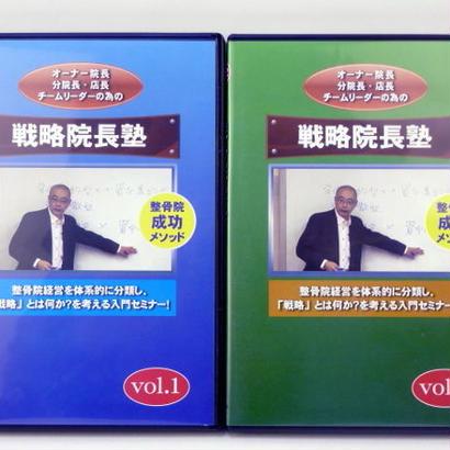 戦略院長塾 Vol.1、2セット