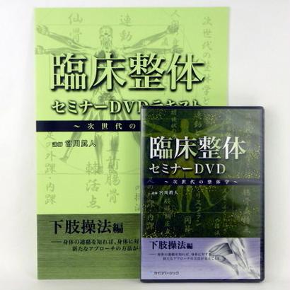 臨床整体セミナーDVD(下肢操法編)