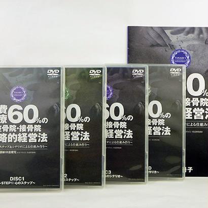 【未開封】 自費診療60%の整骨院・接骨院戦略的経営法 田邉健児