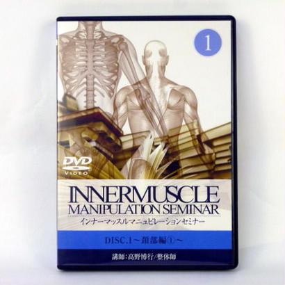 インナーマッスルマニュピレーションセミナー 頚部編 高野博行