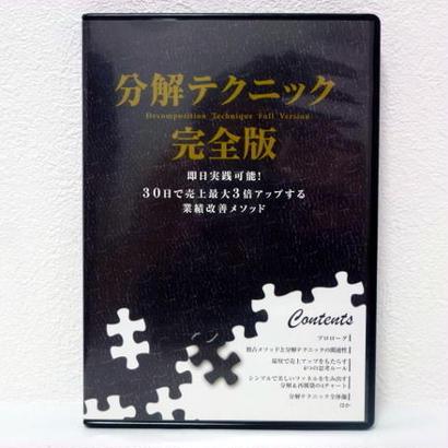 分解テクニック完全版DVD