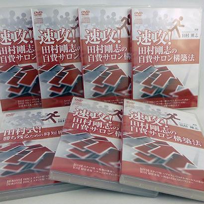 速攻! 田村剛志の自費サロン構築法 DVD