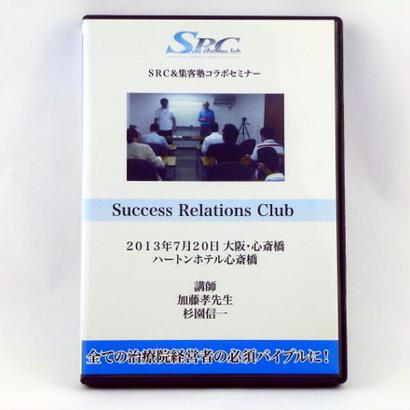 SRC&集客塾コラボセミナー