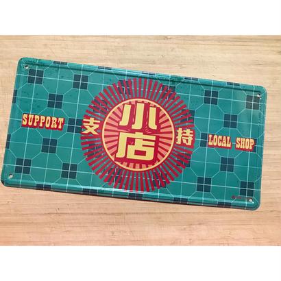 【香港☆鐵皮工作室】「支持小店」SUPPORT LOCAL SHOP  /  家居用品・飾品 ブリキの看板