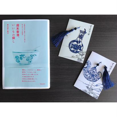 【香港☆書邊絮语】綺麗なBOOK MARK  /  鳳凰實瓶・青花茶壺 2種類