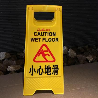 【香港☆小心地滑】A看板 / 家居用品 ?