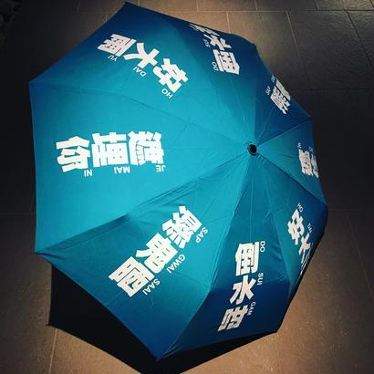 【香港☆雨】Folding Umbrella / 広東語・折りたたみ傘