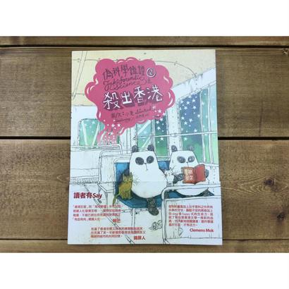 <躍雨文庫>【殺出香港・偽科學鑑證2 / 小克 Siuhak  作品】イラスト&漫畫  P139