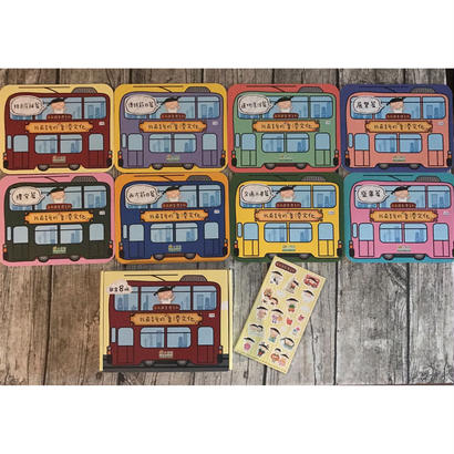 <躍雨文庫>【おすすめします!! / 我最喜愛的「香港文化」 小樹苗  教育出版社】トラムのイラストの本8冊入り