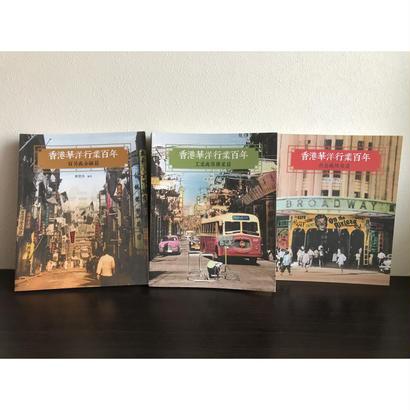 <躍雨文庫>【香港華業百年:鄭寶鴻 編著】お得な3冊セット