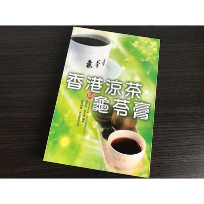 <躍雨文庫>【香港涼茶 與 龜苓膏 / 本:萬里機構】カラー写真  p128