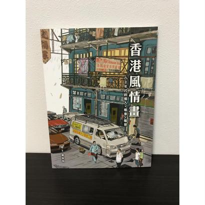 <躍雨文庫>【香港風情畫 八十年代的那人・那事・那景  /   圖 文・釋本有】