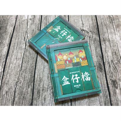 <躍雨文庫>【香港彈起系列 / 盒仔檔】劉斯傑作品 / 三聯書店 ポップアップブックNo.5