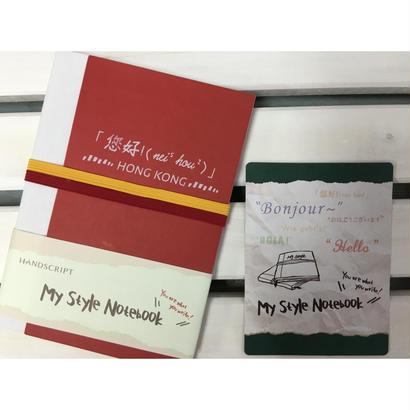🉐SALE【香港☆HANDSCRIPT】My Style Notebook / 自我風格記事本/您好!