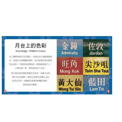 <躍雨文庫>【おすすめします!! / 香港鐵路 小樹苗  教育出版社】写真&イラスト  P107