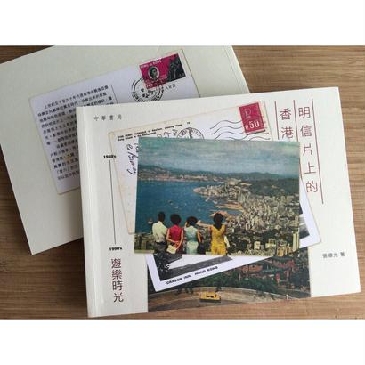 <躍雨文庫>【明信片的香港  /  おすすめ本:張順光 作品】カラー写真等  p133