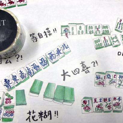 【HKMT】 < 麻雀>  マスキングテープ・紙膠帶
