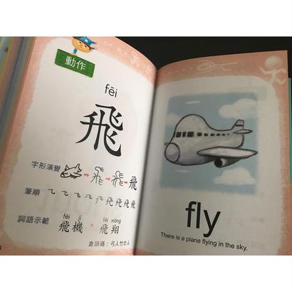<躍雨文庫>【おすすめします!! / 「識字魔法字典」 小樹苗  教育出版社】楽しいP633