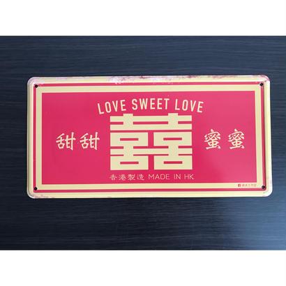 【香港☆鐵皮工作室】「囍」甜甜蜜蜜・LOVE SWEET LOVE  /  家居用品 ・飾品