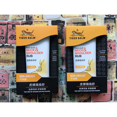 【香港☆TIGER BALM】<RUB> NECK & SHOULDER / NON-GREASY