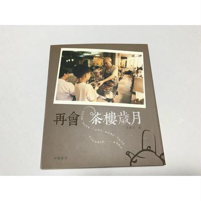 <躍雨文庫>【再會 茶樓歳月 / 本:梁廣福 著】カラー写真  p139