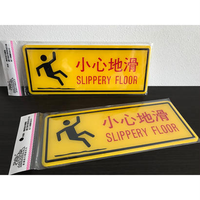 【香港☆指示牌】小心地滑・SLIPPERY FLOOR  /  家居用品 ・pictogram