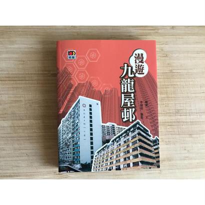 <躍雨文庫>【漫遊「九龍屋邨」  / 爾東   著】香港歴史文化小百科  p226