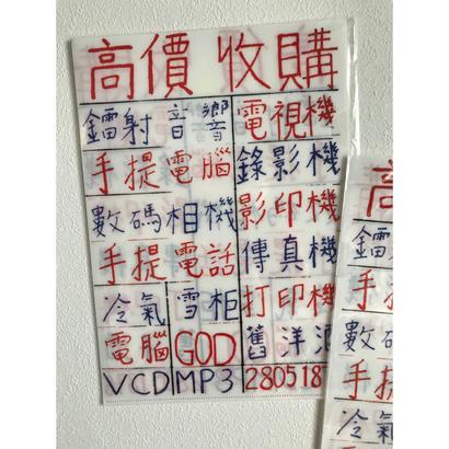 【香港☆G.O.D.】A4 file HIGH PRICE ACQUISITION  /  両面同じ柄です