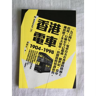 <躍雨文庫>【香港電車 香港經典系列16  /  1904-1998:張順行 作品】シリーズ本 カラー・白黒写真等  p110