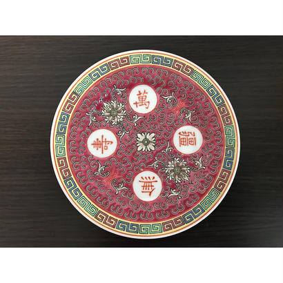 【香港☆中国景徳鎮】萬壽無疆のフラットな五寸皿  / 紅 取り皿の大きさです