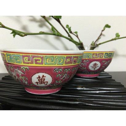 【香港☆中国景徳鎮】紅萬壽碗 / かわいい縁取りです