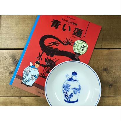 【香港☆粵東磁廠】<形状変更>手書き)TINTINの5寸皿・取り皿  / Yuet Tung China Works