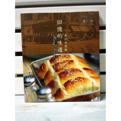 <躍雨文庫>【回憶的味道 / 本:黎力強 著】レシピ&カラー写真  p109
