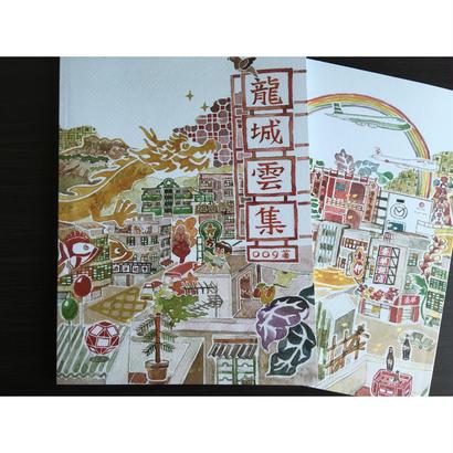 <躍雨文庫>【龍城雲集  /  土製漫画系列・009 著】イラストと手書きの説明文  p113
