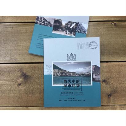 <躍雨文庫>【消失中的城市建築  /  Vanishing Architecture・鄭寶鴻 作品】カラー&白黒写真  p144