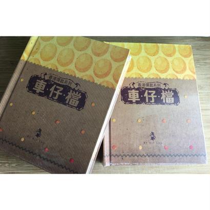 <躍雨文庫>【香港彈起系列 / 車仔檔  】BY KIT LAU / 三聯書店 ポップアップブックNo.9