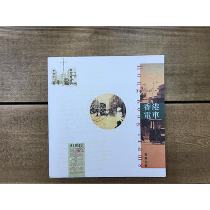<躍雨文庫>【香港電車 Hong Kong Trams:張順光 作品】カラー・白黒写真等  p107