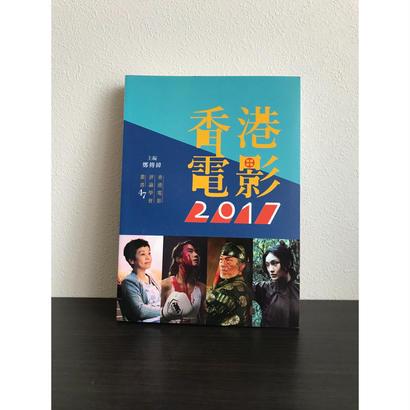 <躍雨文庫>【香港電影2017 / 本:香港電影評論學會叢書】 New Publication  !
