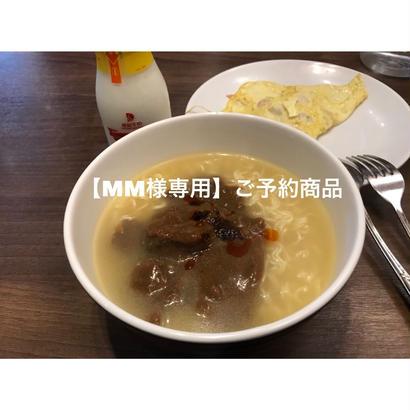 <躍雨士多>【MM様専用】ご予約商品