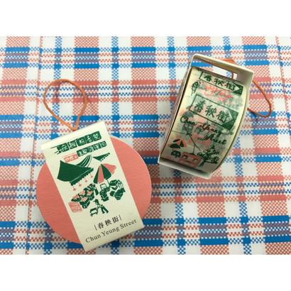 Chun Yeung Street☆春秧街【DITTO Fun Tape Hong Kong】