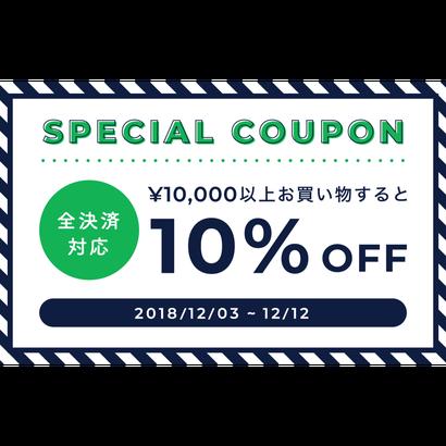 YokaiShopが利用している通販決済システムSTORES.jpから合計金額10,000円以上 の購入で10%オフクーポンが発行されました。。期間:12月3日(月)- 12月12日(水)