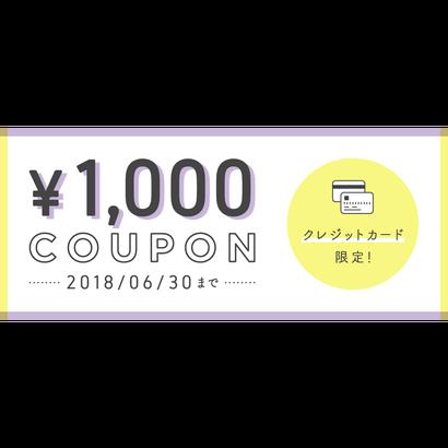 6/30まで✴︎クレジットカード支払いで使える1000円オフクーポン