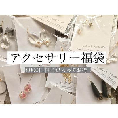 【限定15セット】お得なアクセサリー福袋