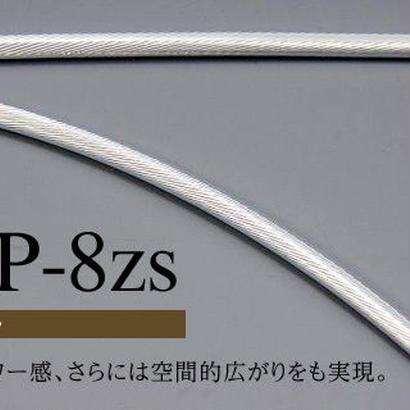 ACOUSTICHARMONY電源  HQP-8ZS  1m